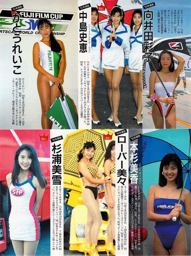 レースクイーン時代のかとうれいこ、中島史恵、向井田彩子、杉浦美雪、ローバー美々、本杉美香(超ハイレグ水着を着たかとうれいこ)