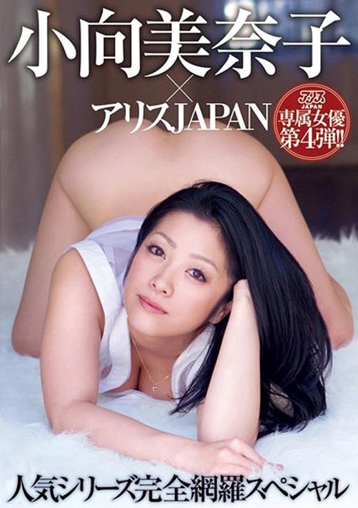 小向美奈子のAV「小向美奈子×アリスJAPAN 人気シリーズ完全網羅スペシャル」パッケージ写真