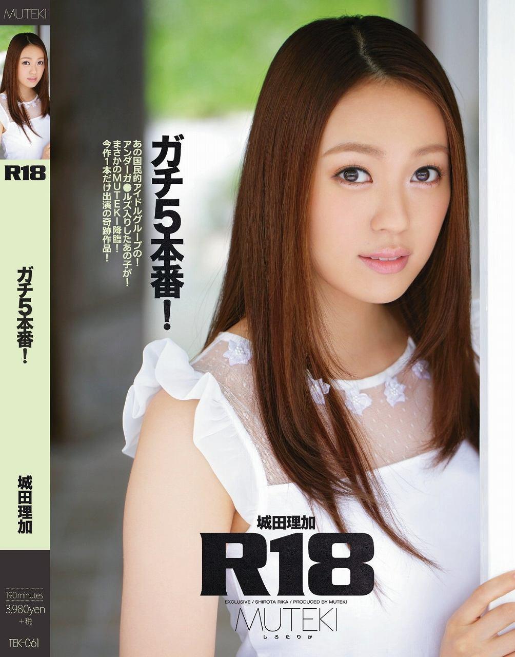 城田理加のAV「R18 ガチ5本番! 城田理加 MUTEKI」パッケージ写真