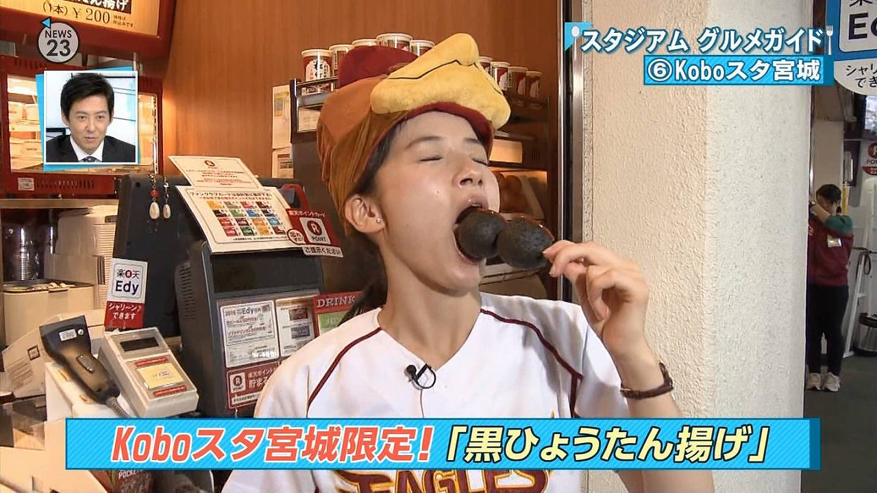 TBS「NEWS23」で黒ひょうたん揚げを食べる宇内梨沙アナの疑似フェラ顔