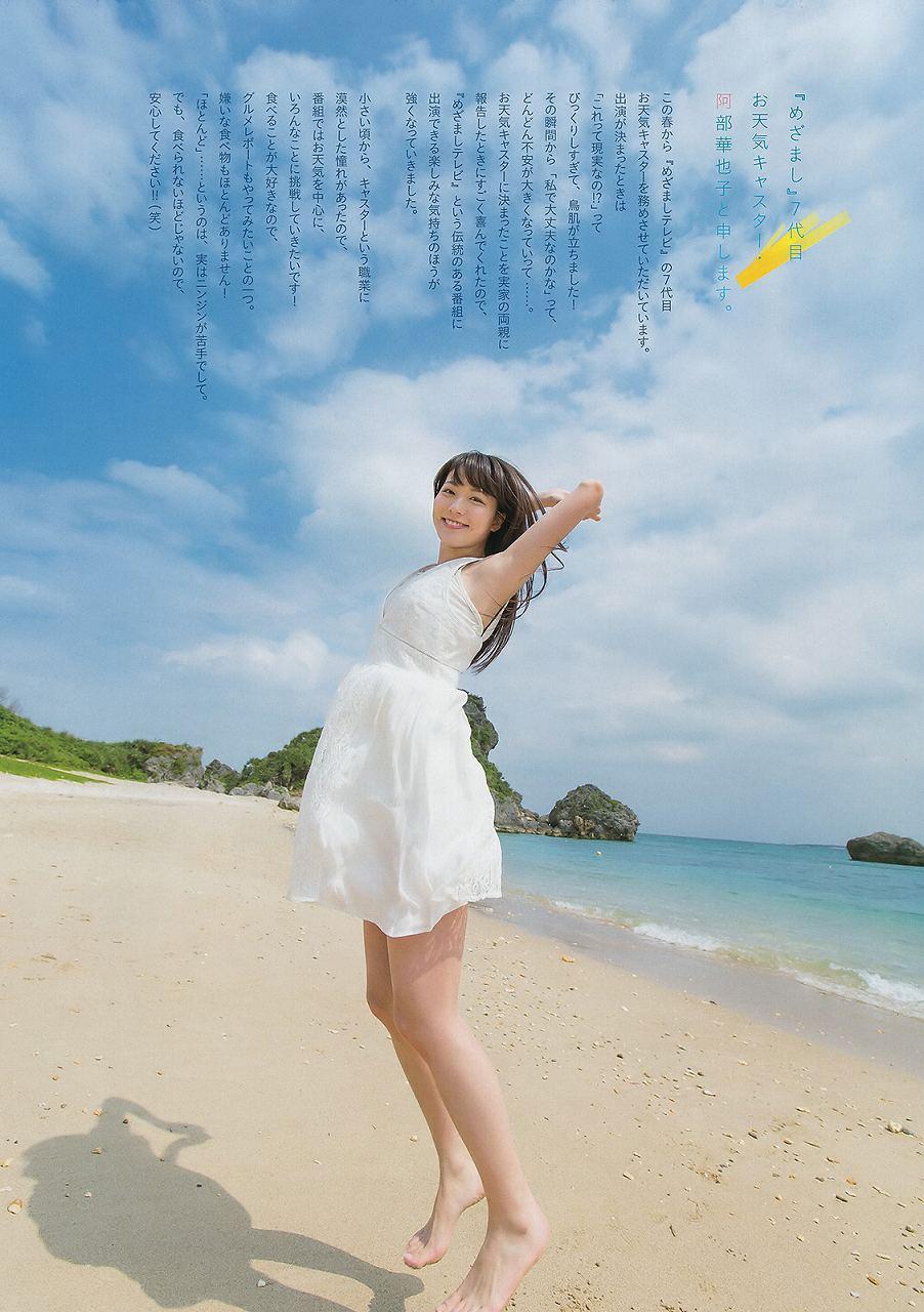「週刊ビッグコミックスピリッツ 2016年27号」阿部華也子のグラビア