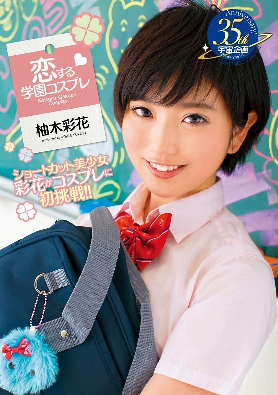 柚木彩花のAV「恋する学園コスプレ」パッケージ写真