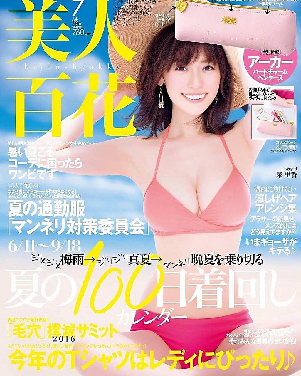 雑誌「美人百花(びじんひゃっか) 2016年 07 月号」表紙、ビキニの水着を着た泉里香