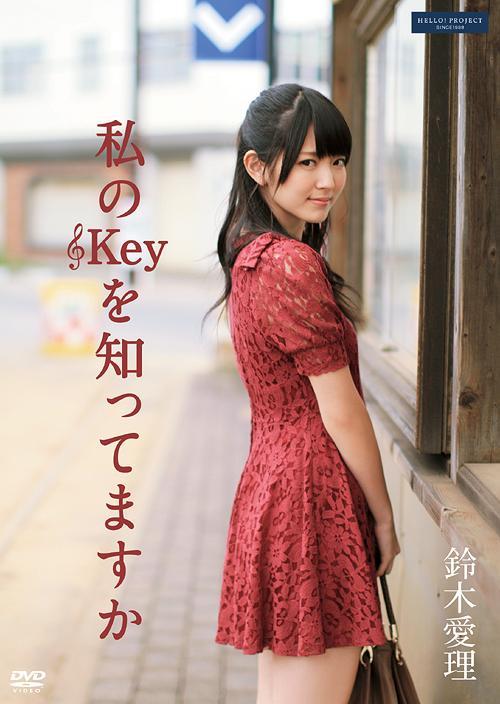 鈴木愛理のイメージビデオ「私のKeyを知ってますか」パッケージ写真