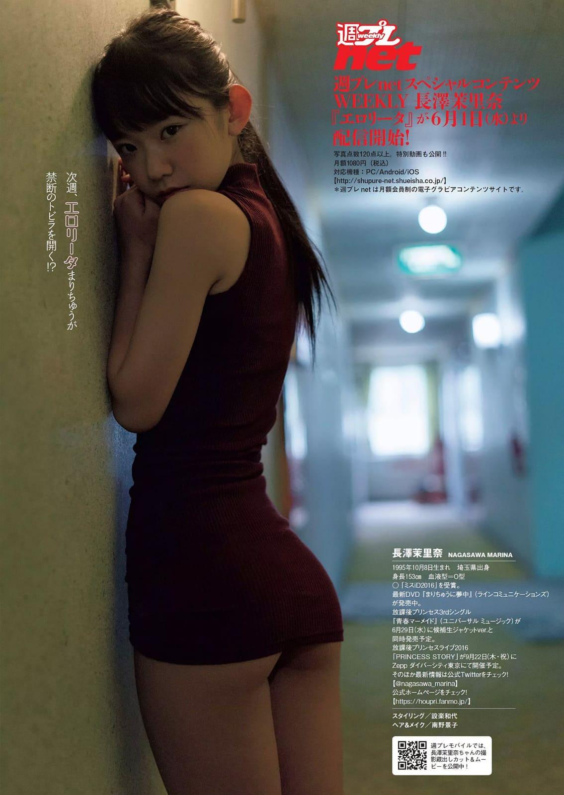 「週刊プレイボーイ 2016 No.24」長澤茉里奈の生尻はみ出しエロリータグラビア