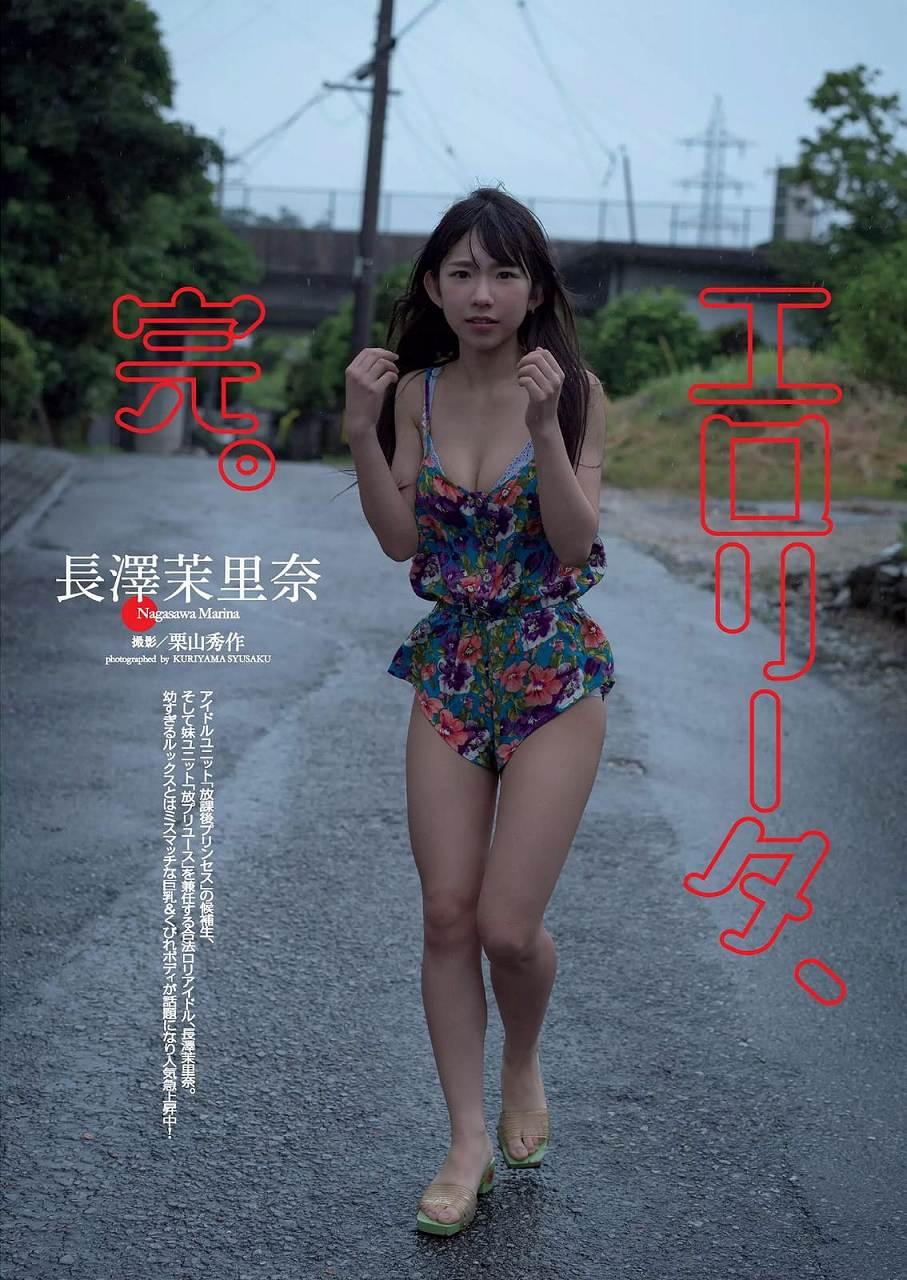 「週刊プレイボーイ 2016 No.24」エロリータ、完。長澤茉里奈のおっぱい谷間グラビア
