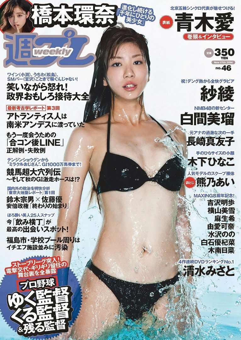 「週刊プレイボーイ 2014 No.46」表紙の青木愛