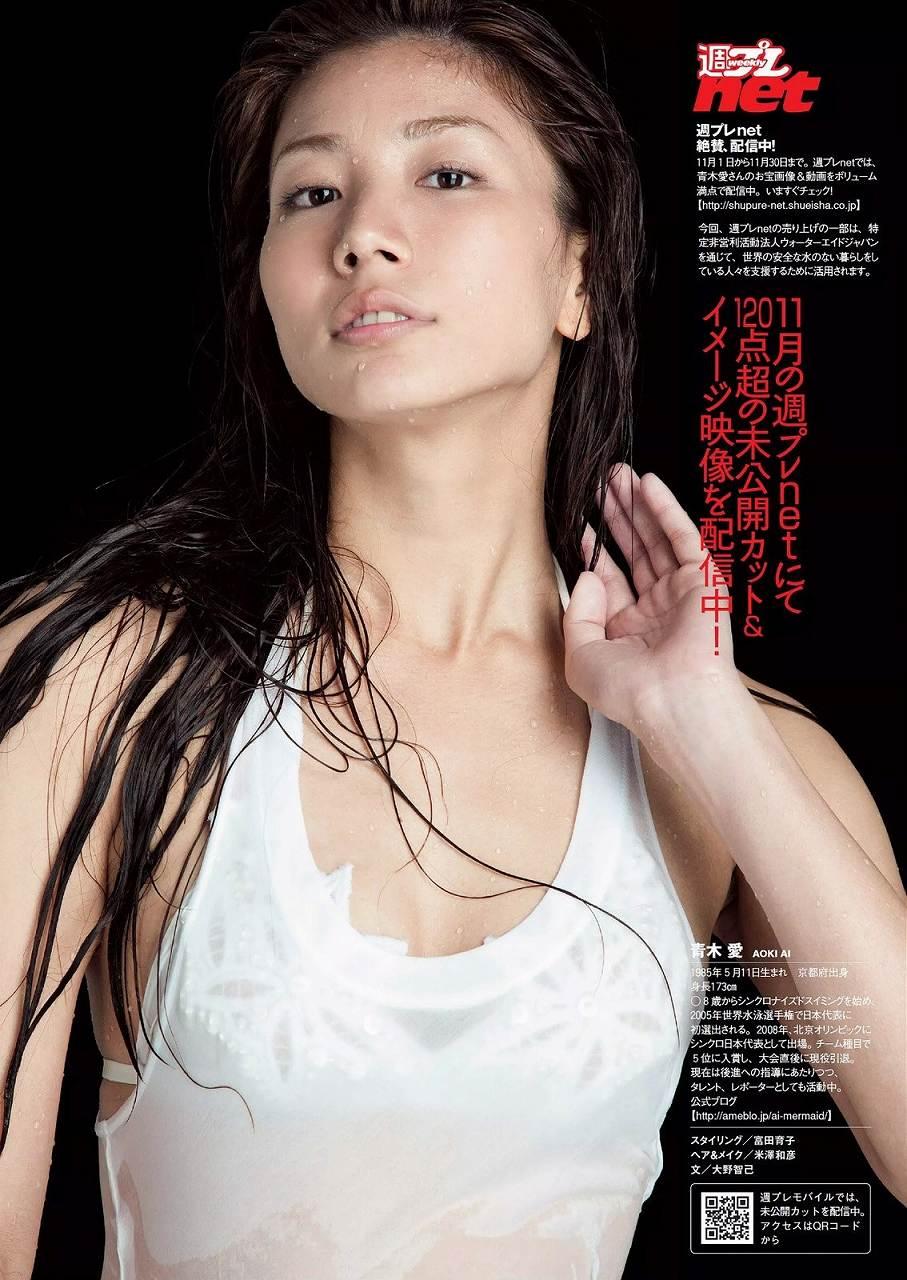 「週刊プレイボーイ 2014 No.46」青木愛の水着グラビア