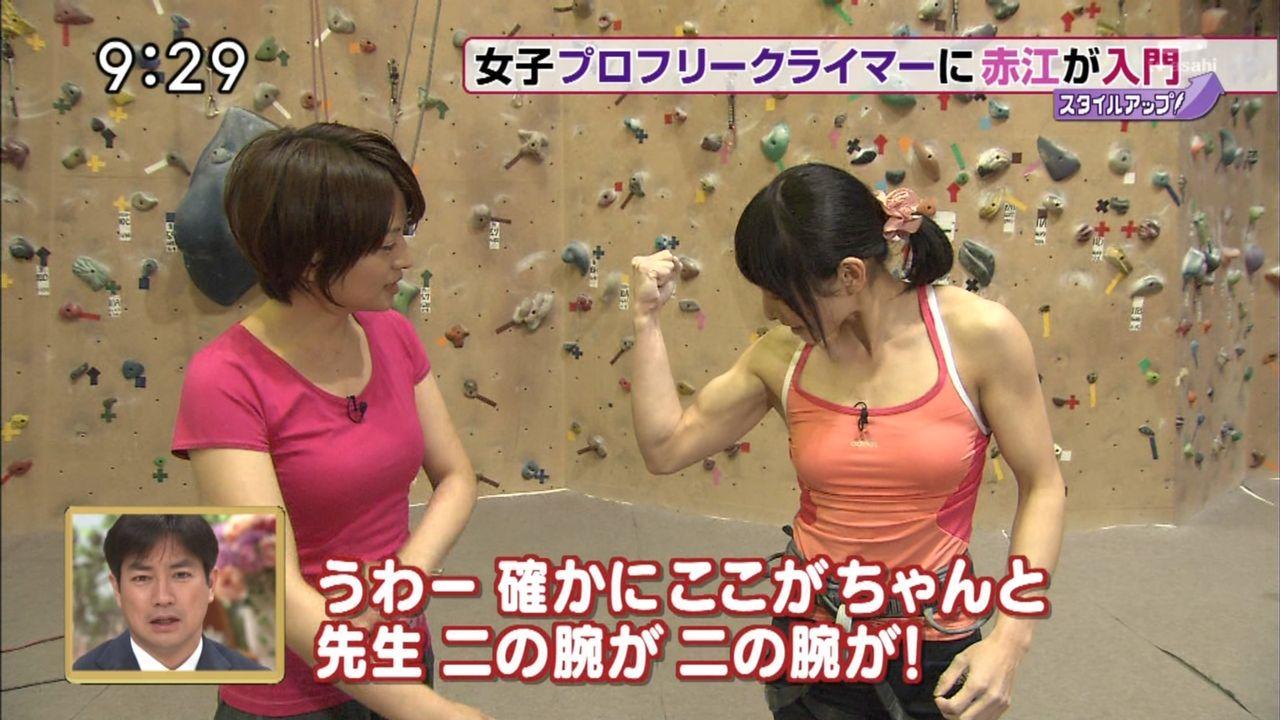 テレ朝「モーニングバード」でフリークライミングに挑戦した赤江珠緒アナのTシャツ着衣巨乳