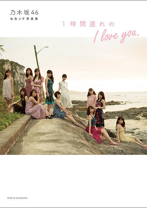 乃木坂46のセカンド写真集「1時間遅れのI love you.」