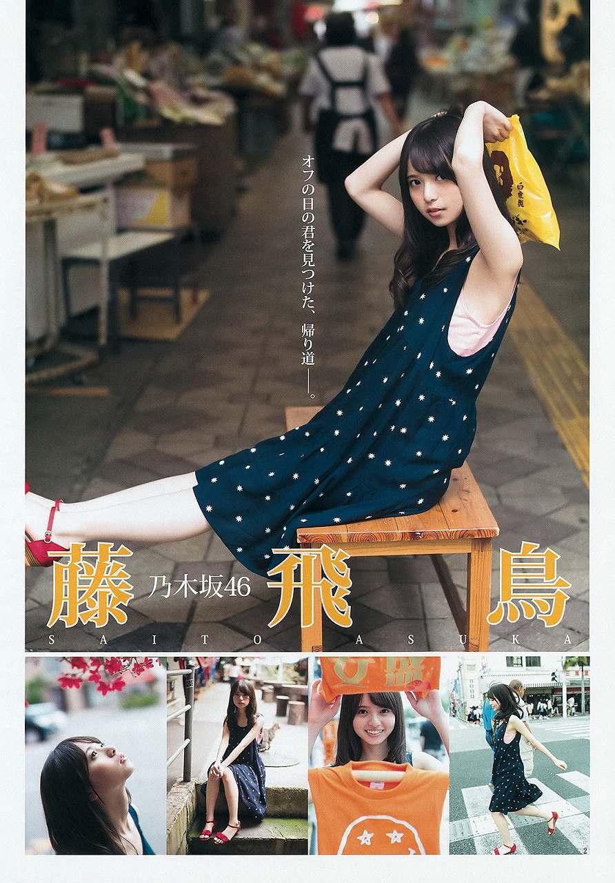 「週刊ヤングジャンプ 2015 No.28」齋藤飛鳥のノースリーブ腋グラビア