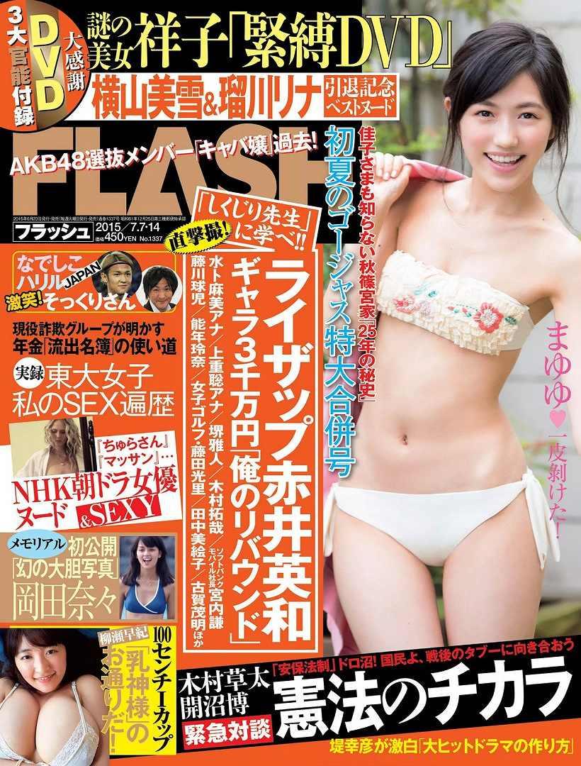 「週刊プレイボーイ 2014 No.52」表紙の渡辺麻友