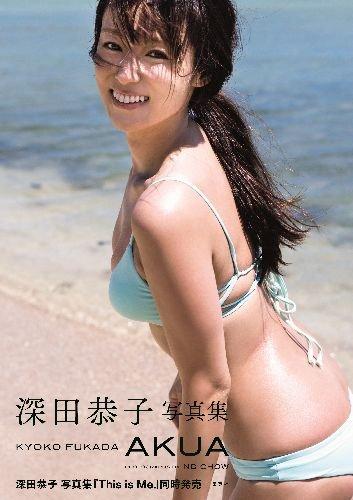 深田恭子の写真集「AKUA」表紙