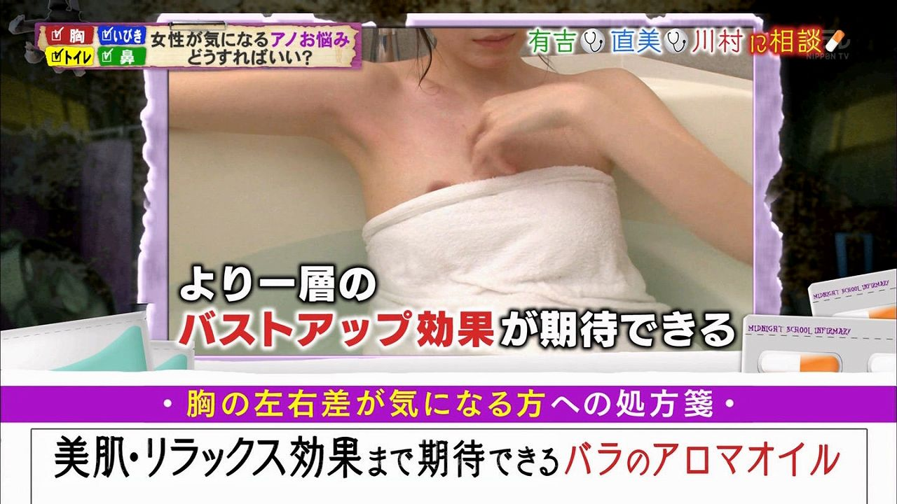 日テレ「真夜中の保健室」でお風呂に入って乳首ポロリしている女