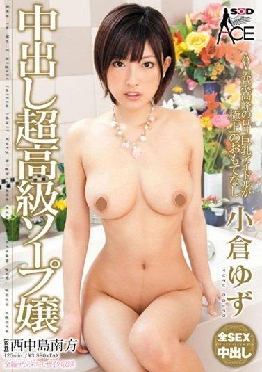 小倉ゆずのAV「中出し超高級ソープ嬢」パッケージ写真