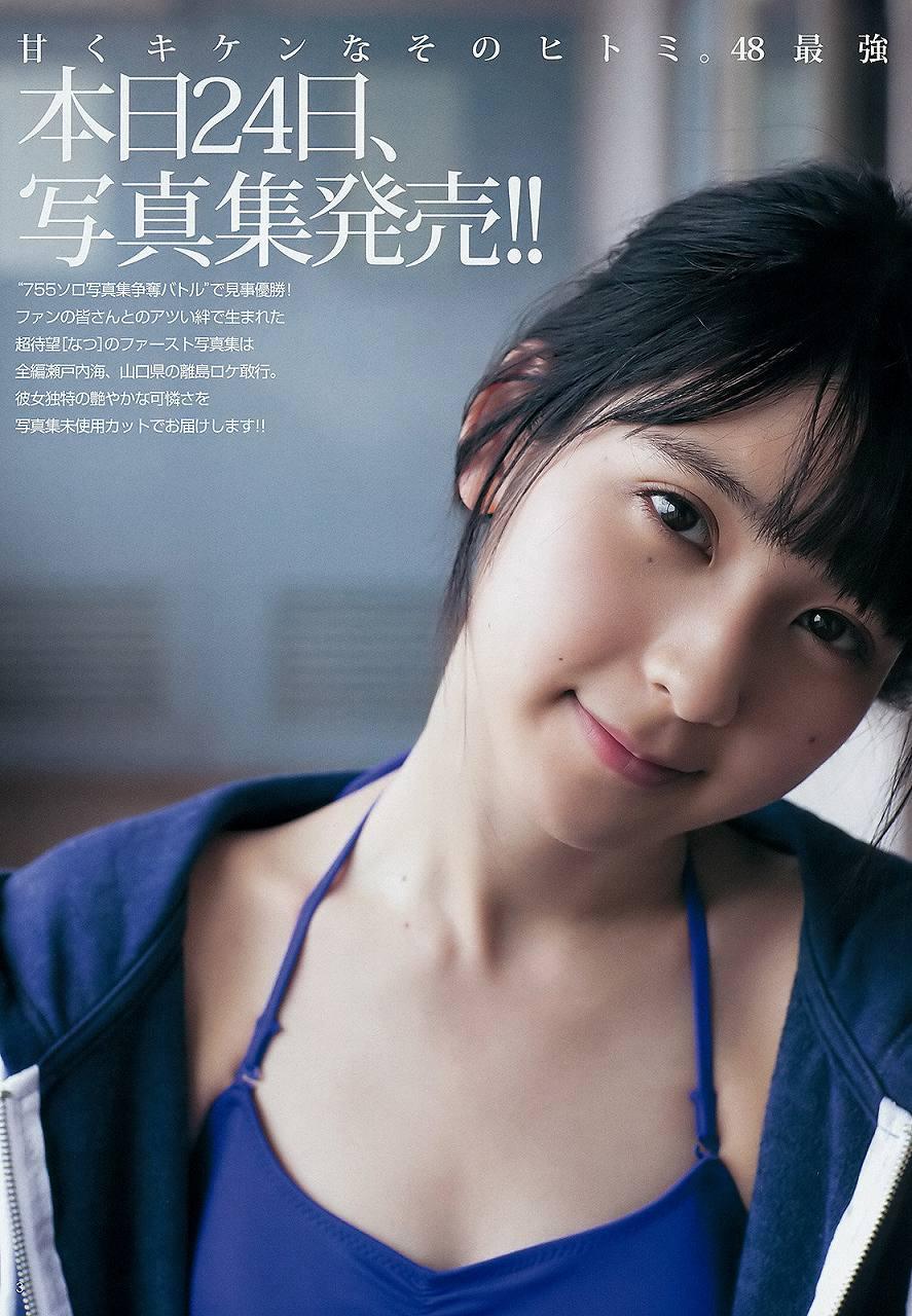 「週刊ヤングジャンプ 2015 No.43」松岡菜摘の水着グラビア