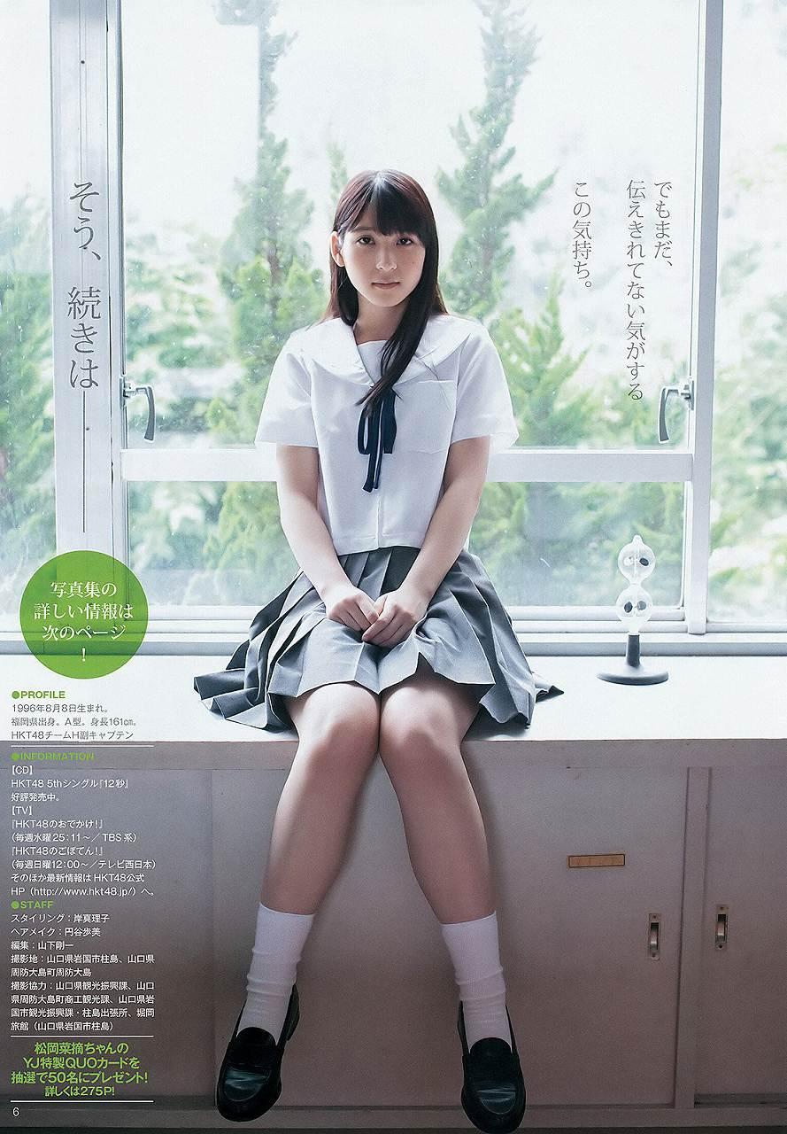 「週刊ヤングジャンプ 2015 No.43」松岡菜摘の制服グラビア