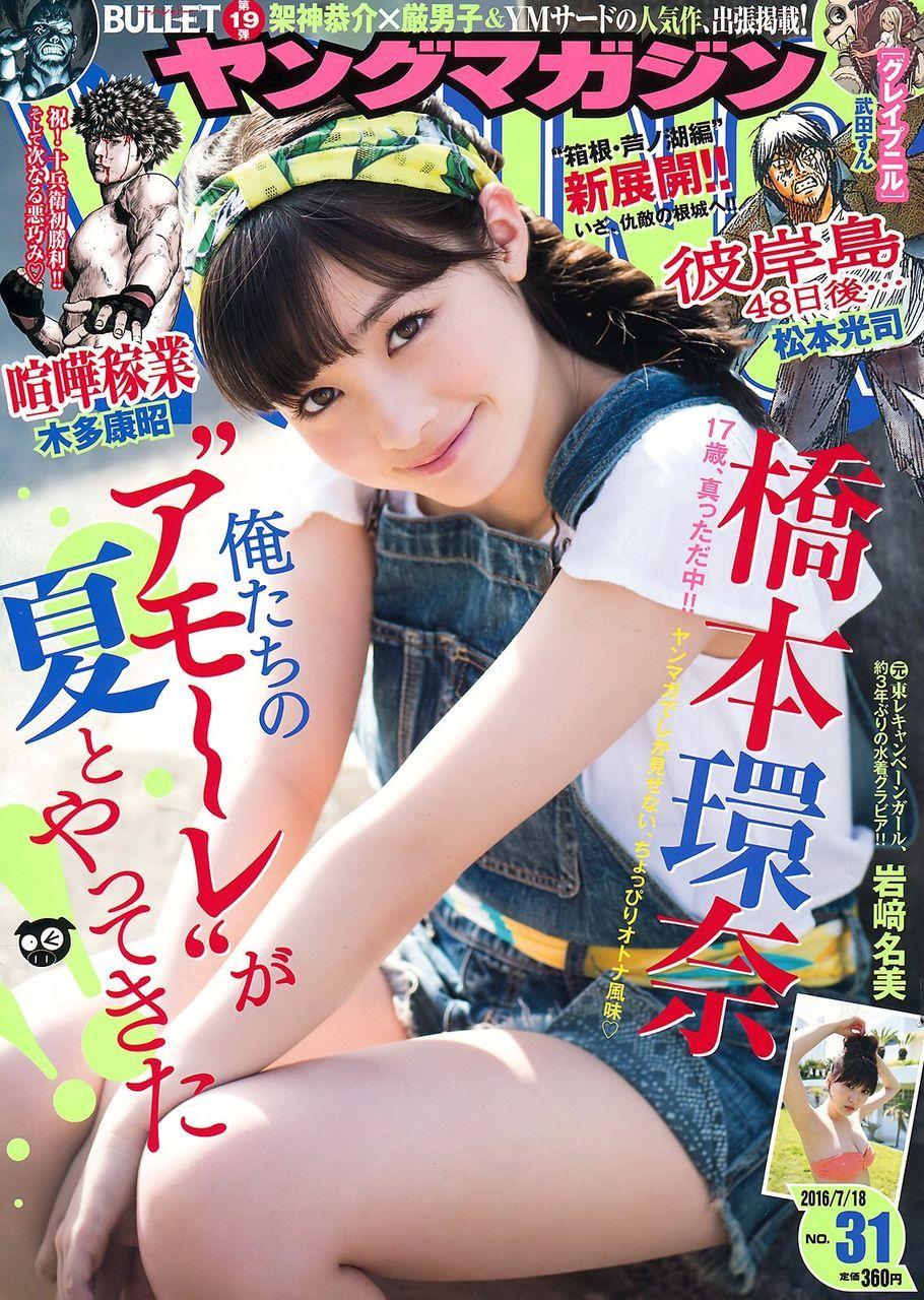 「ヤングマガジン 2016年 7/18 号」表紙の橋本環奈