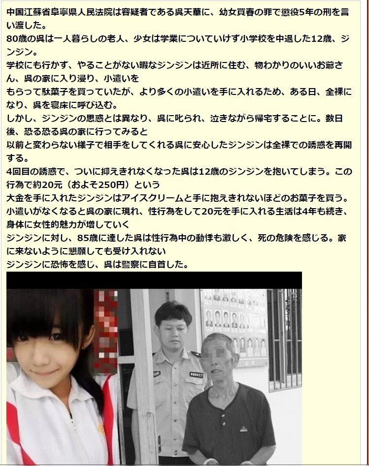 12歳から売春をしていた中国の女の子・ジンジンの画像と記事