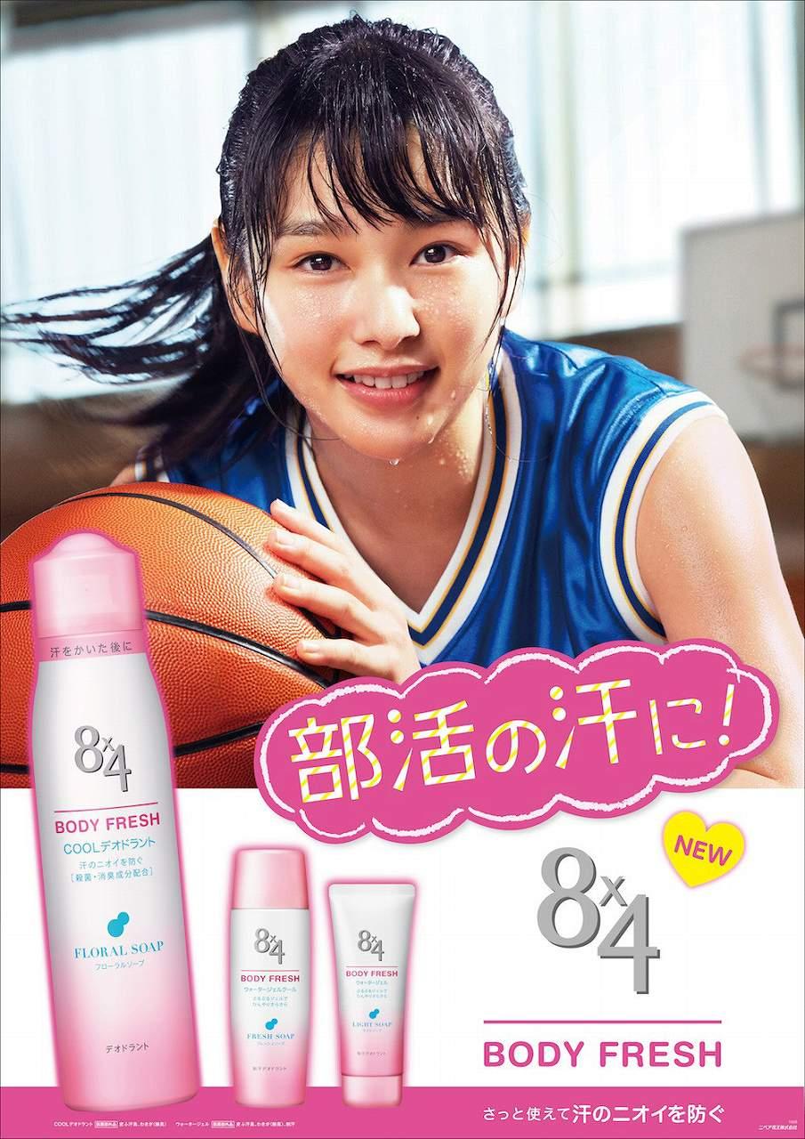 「8×4 BODY FRESH」のCMでバスケットボールユニフォームを着て汗だくになってる桜井日奈子