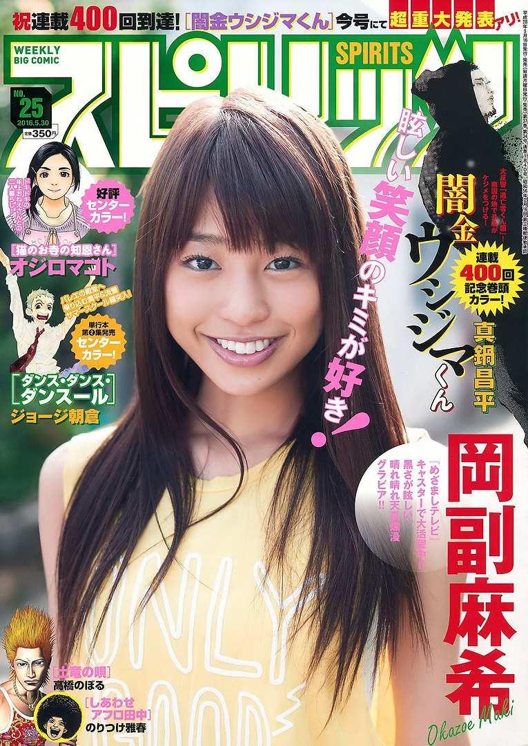 「ビッグコミックスピリッツ 2016 No.25」表紙の岡副麻希