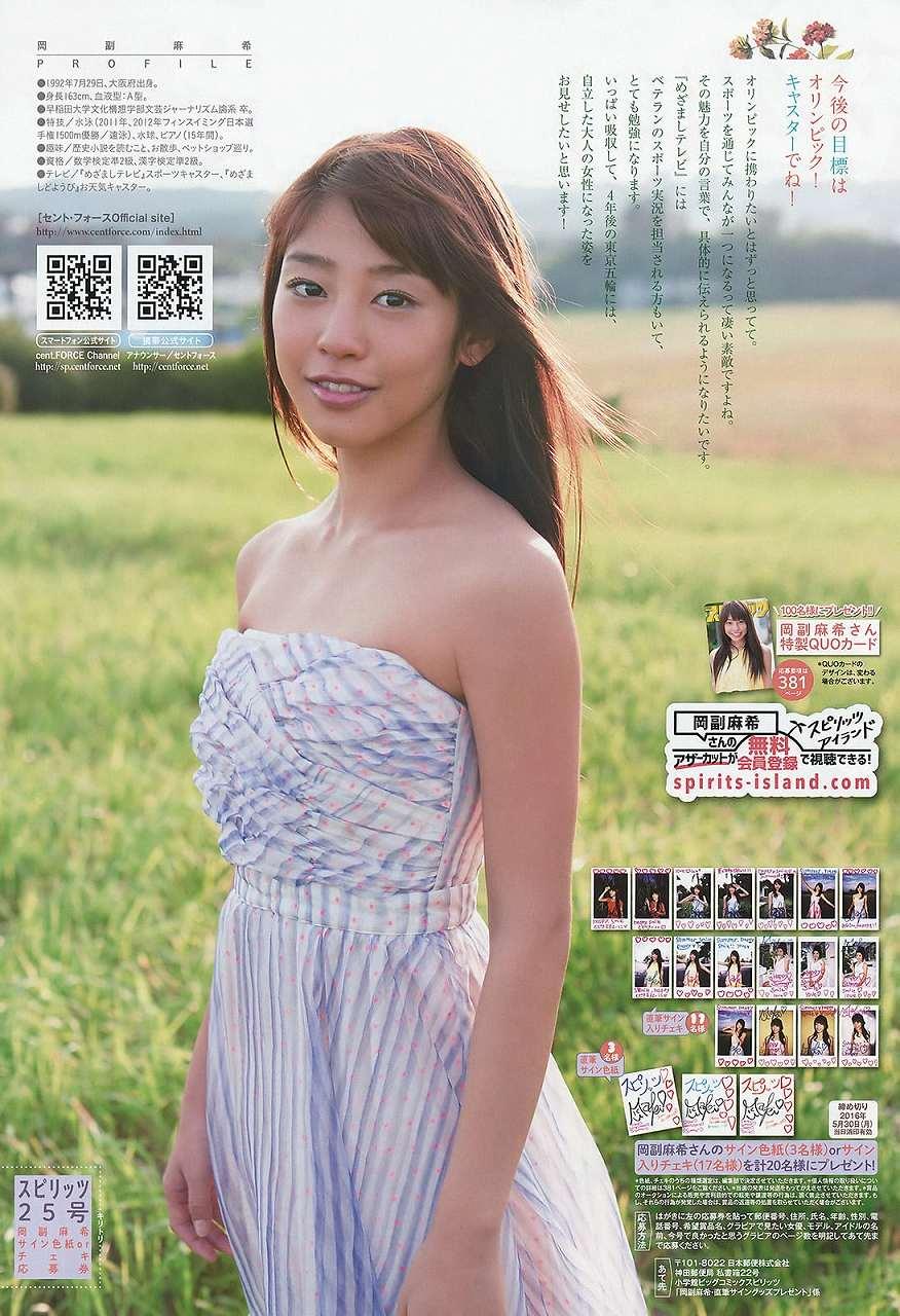 「ビッグコミックスピリッツ 2016 No.25」岡副麻希の着衣グラビア