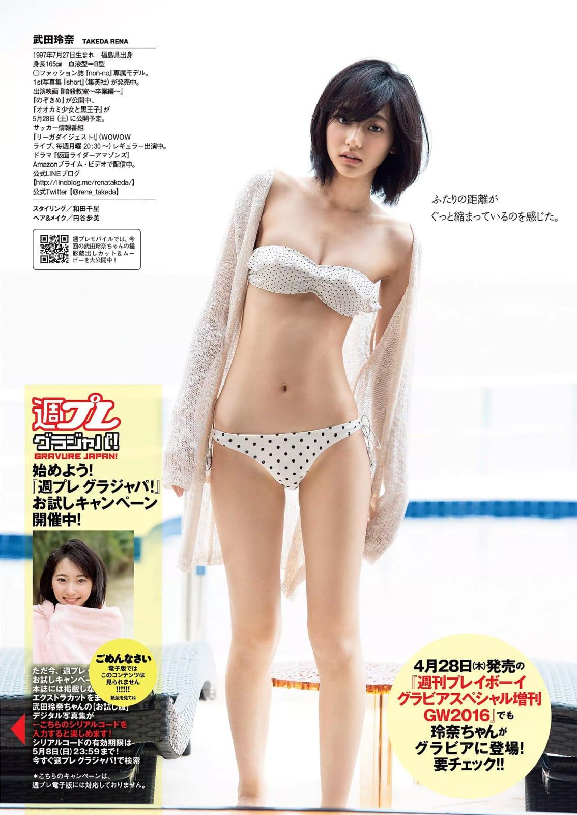 「週刊プレイボーイ 2016 No.19・20」武田玲奈の水着グラビア