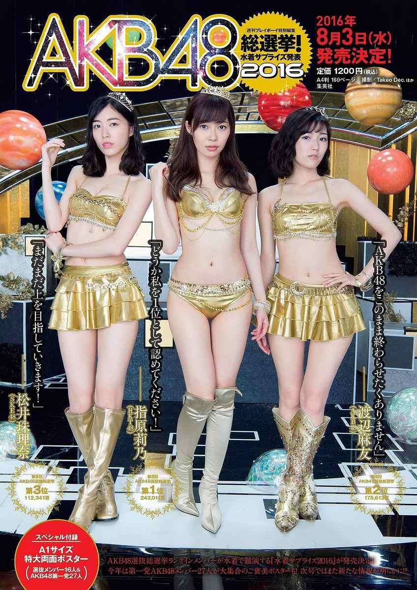 「AKB48総選挙! 水着サプライズ発表2016」でビキニの水着を着た松井珠理奈、指原莉乃、渡辺麻友
