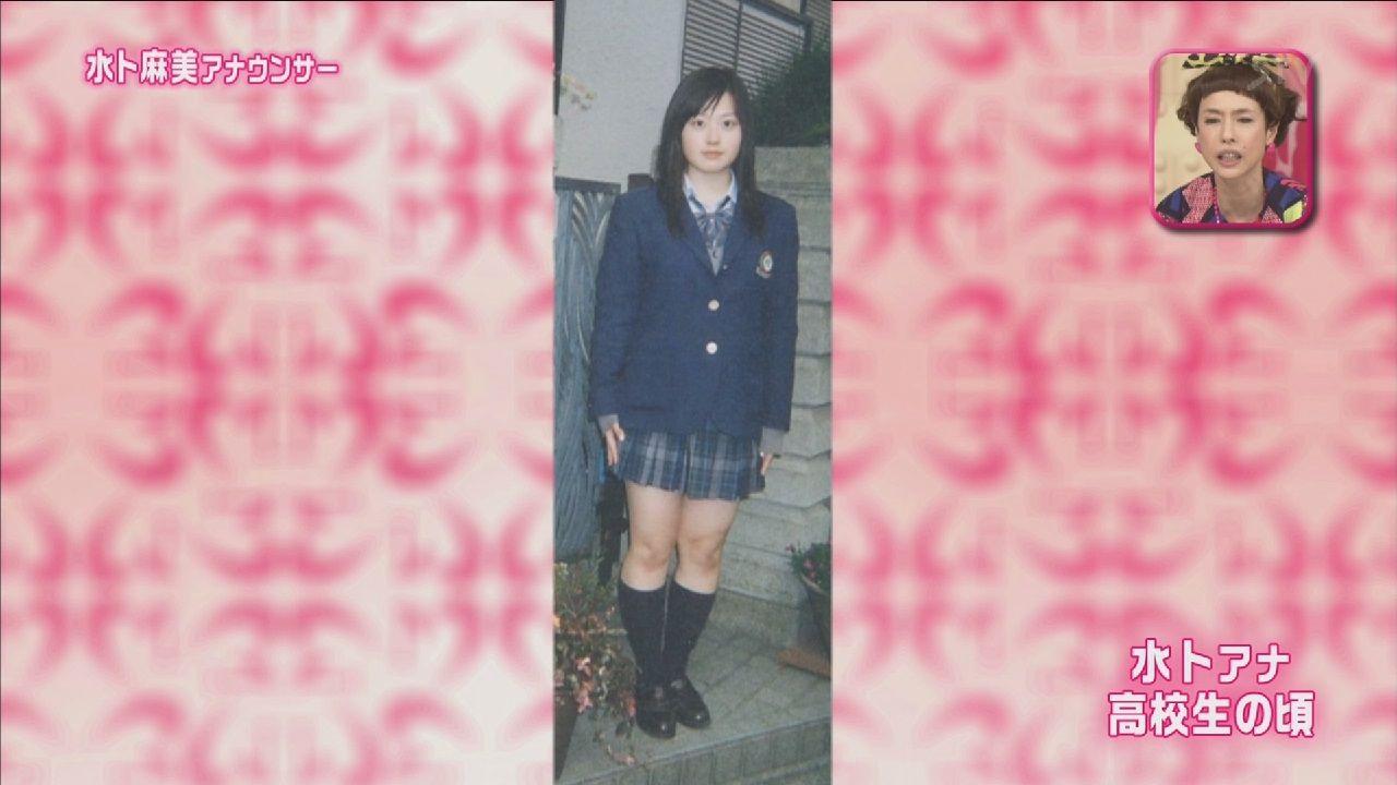 高校時代、制服姿の水卜麻美