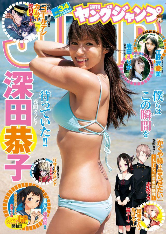 「ヤングジャンプ 2016年 8/4 号」表紙の深田恭子