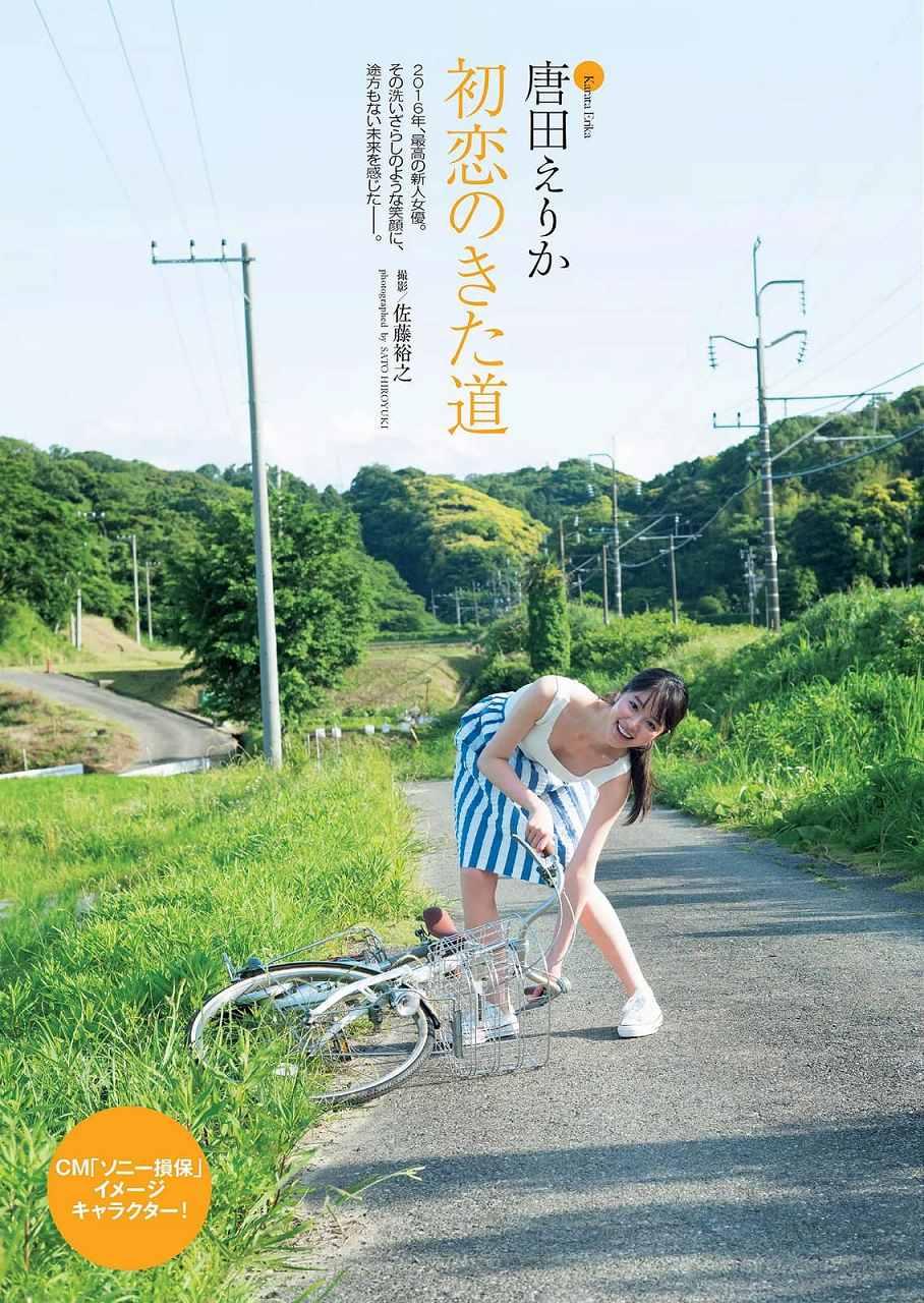 「週刊プレイボーイ 2016 No.30」唐田えりかのおっぱい谷間グラビア