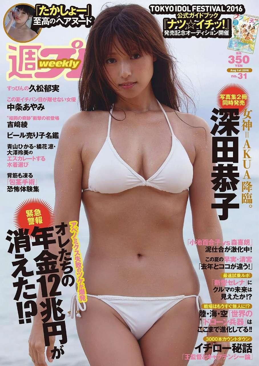 「週刊プレイボーイ 2016年 8/1 号」表紙の深田恭子