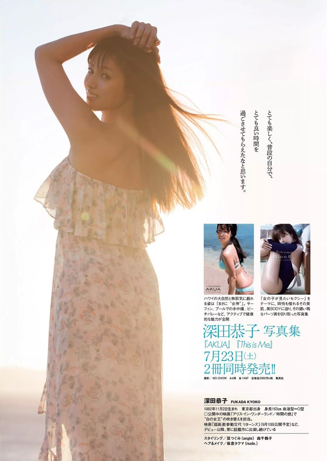 「週刊プレイボーイ 2016年 8/1 号」深田恭子の着衣グラビア