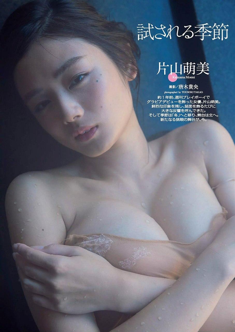 「週刊プレイボーイ」片山萌美のおっぱいグラビア