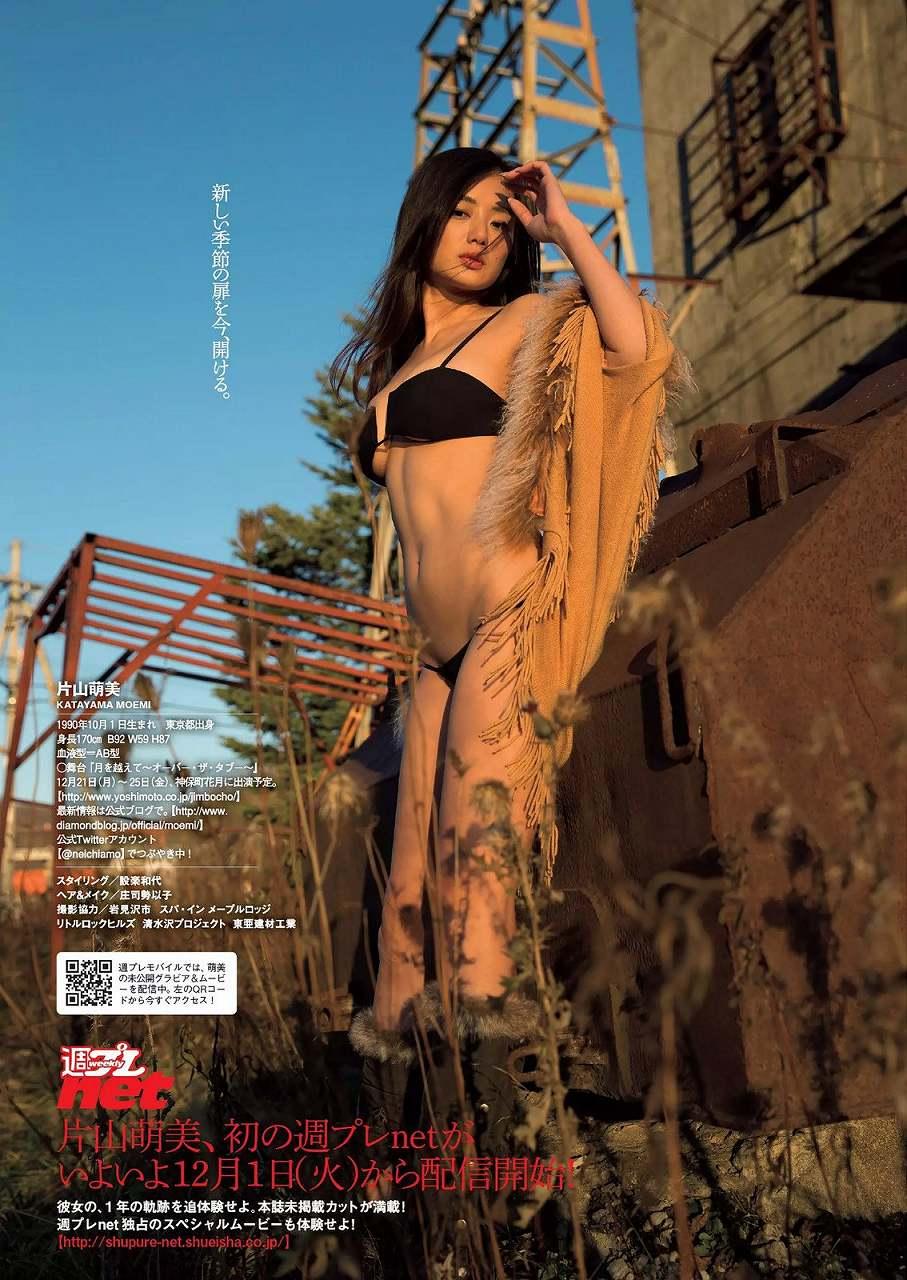 「週刊プレイボーイ」片山萌美の水着グラビア