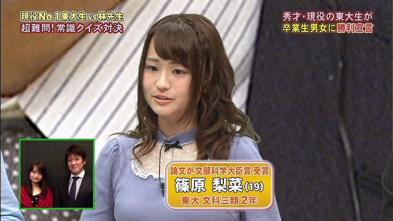テレビ出演した美人東大生、篠原梨菜の着衣巨乳