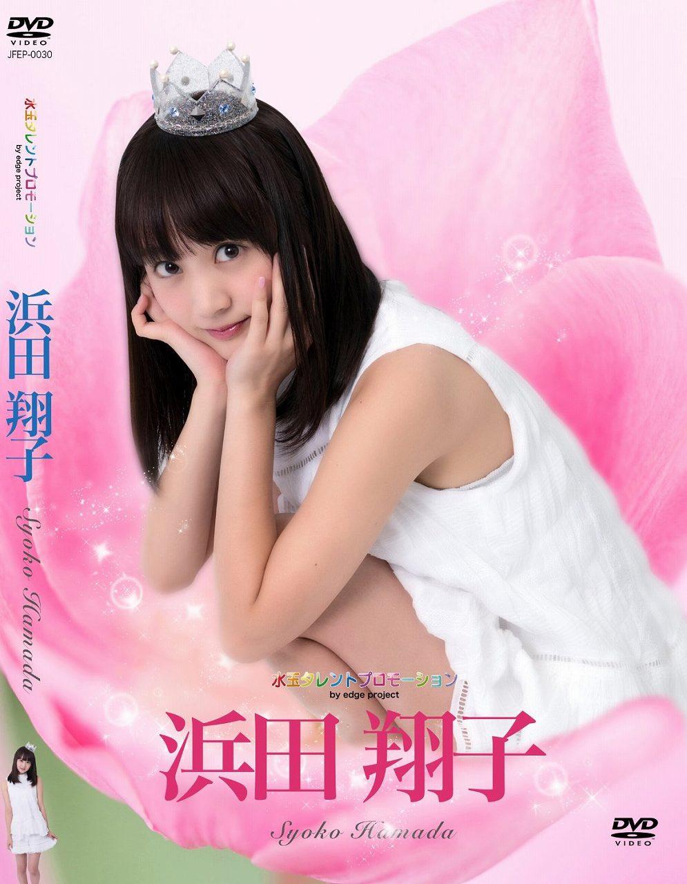 浜田翔子のDVD「水玉タレントプロモーション 浜田翔子」パッケージ写真