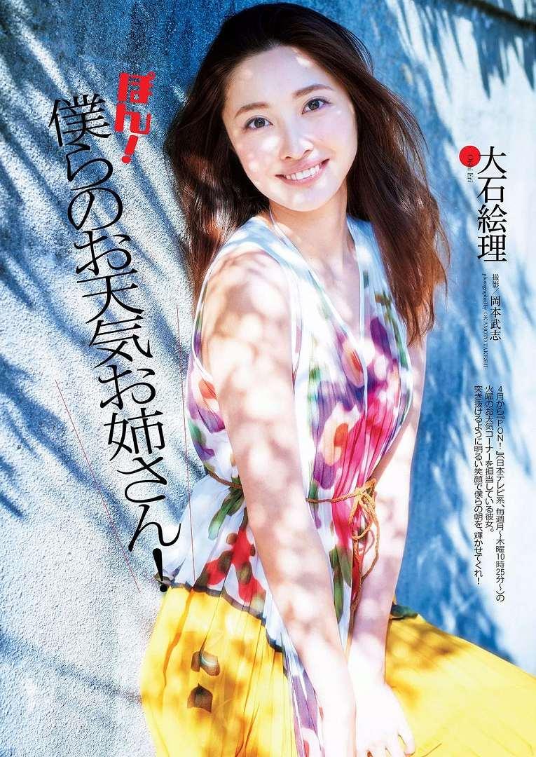 「週刊プレイボーイ 2016 No.18」大石絵理の着衣グラビア