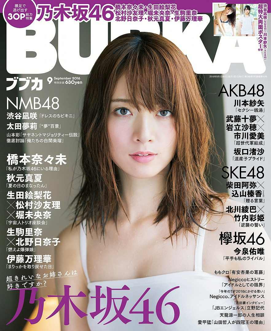 「BUBKA (ブブカ) 2016年09月号」表紙の橋本奈々未