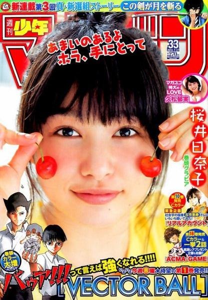 「少年マガジン」表紙の桜井日奈子