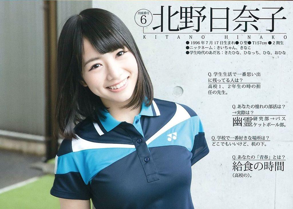 乃木坂46・北野日奈子の着衣巨乳
