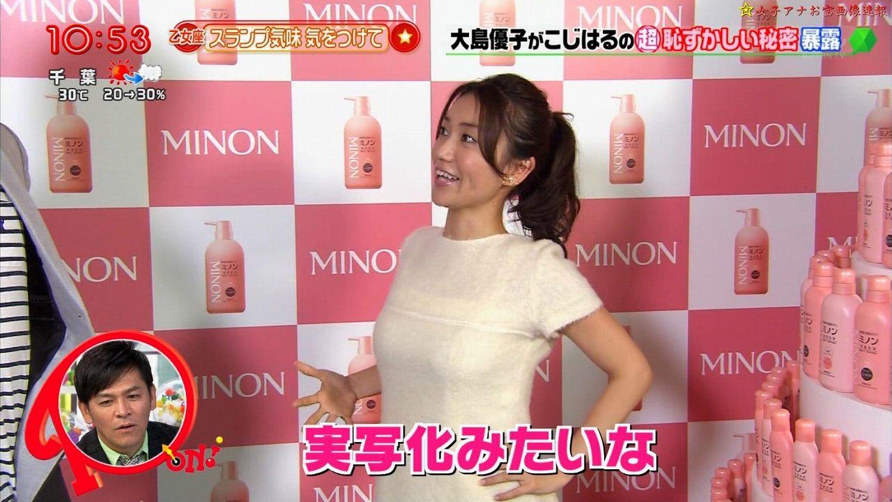 胸が強調される服を着た大島優子