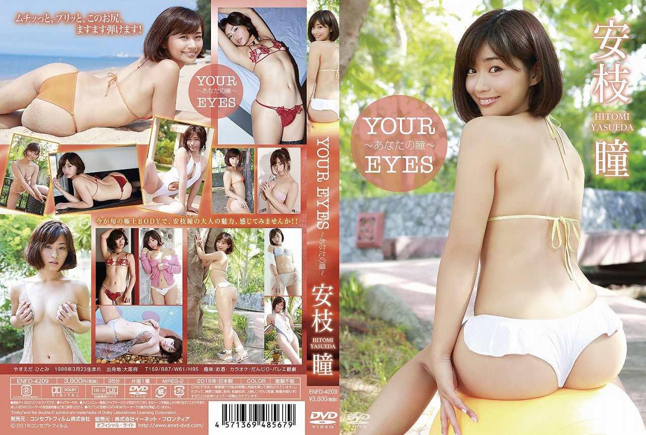 安枝瞳のイメージビデオ「YOUR EYES ~あなたの瞳~」パッケージ写真