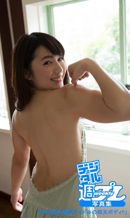 才木玲佳の写真集「筋肉アイドルの仰天ボディ!!」