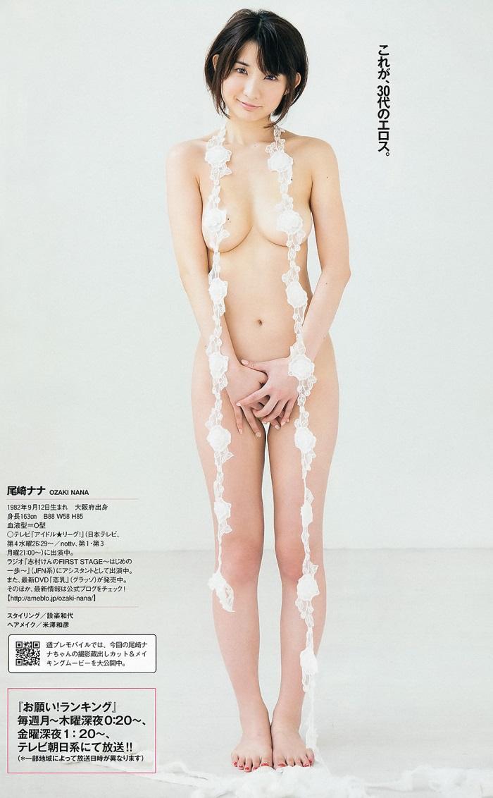 尾崎ナナのヌード