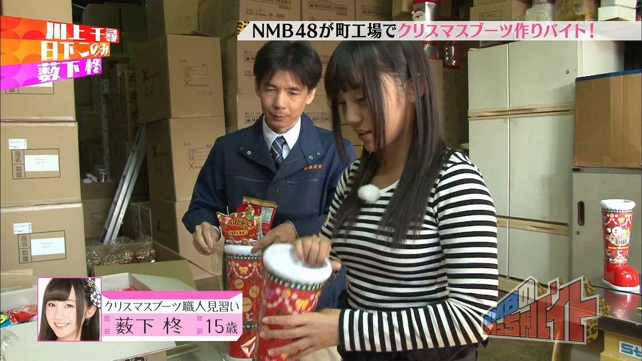 「NMBのめっちゃバイト」でボーダーの長袖Tシャツを着た薮下柊の着衣巨乳