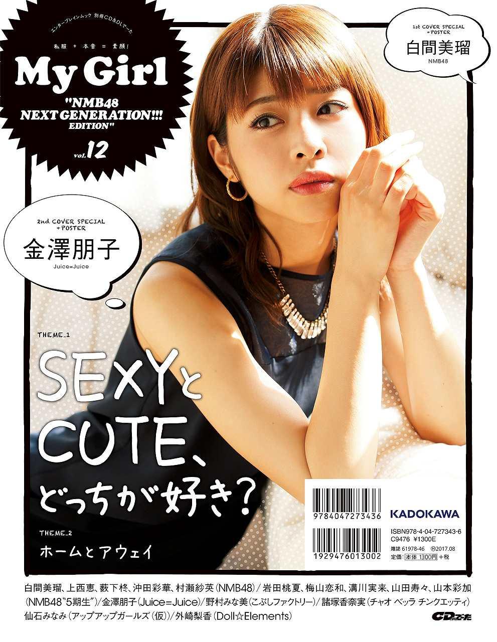 「別冊CD&DLでーた My Girl vol.12」表紙の金澤朋子