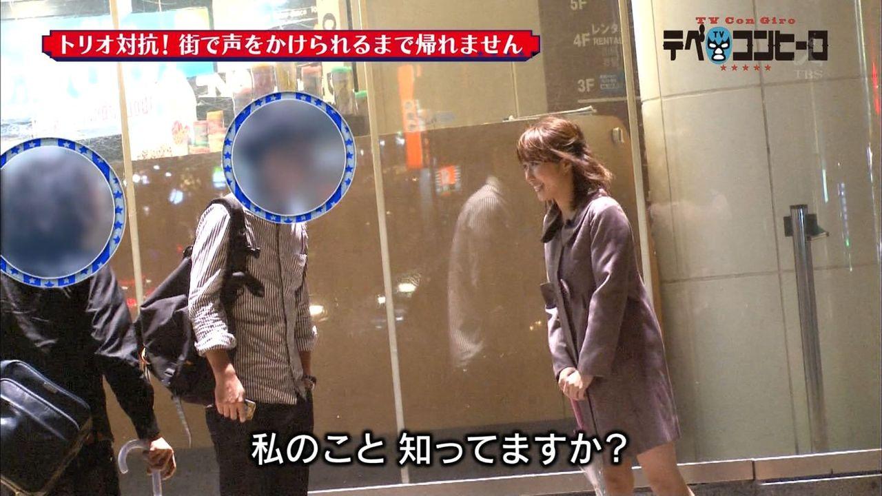 「テベ・コンヒーロ」、街で会った一般人にAV女優と間違われる枡田絵理奈