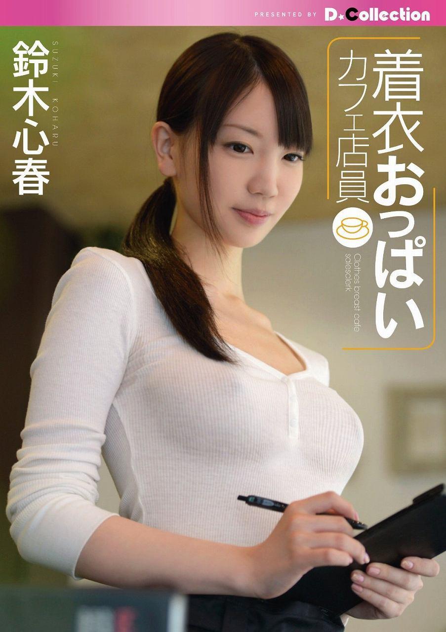 鈴木心春のAV「着衣おっぱいカフェ店員 鈴木心春 D☆Collection」パッケージ写真