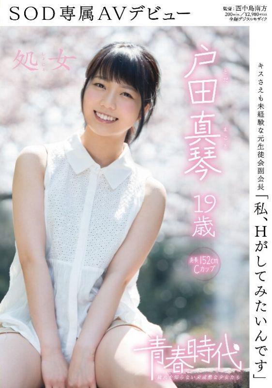 戸田真琴のAV「「私、Hがしてみたいんです」 戸田真琴 19歳 処女 SOD専属AVデビュー」パッケージ写真